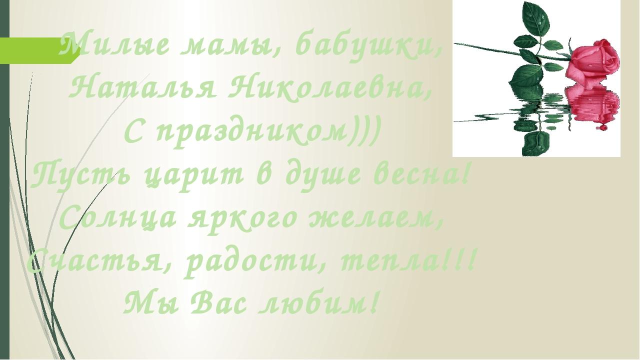 Милые мамы, бабушки, Наталья Николаевна, С праздником))) Пусть царит в душе в...