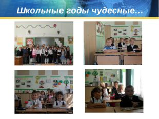 Школьные годы чудесные…