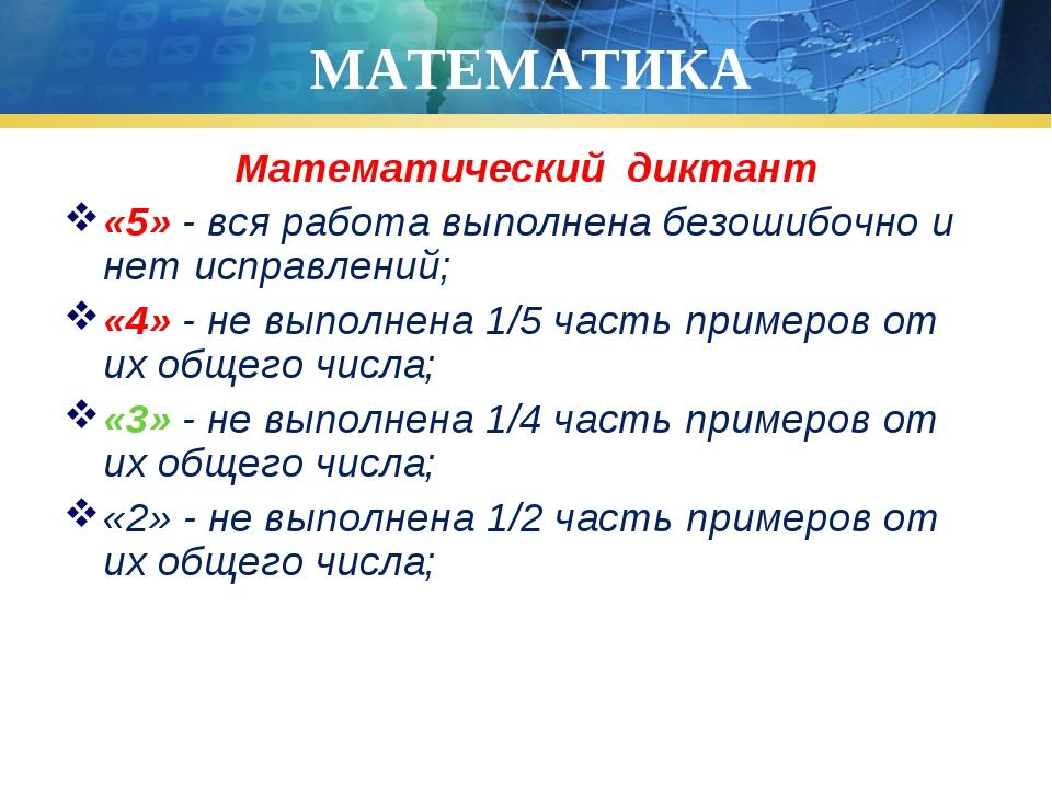 МАТЕМАТИКА Математический диктант «5» - вся работа выполнена безошибочно и не...