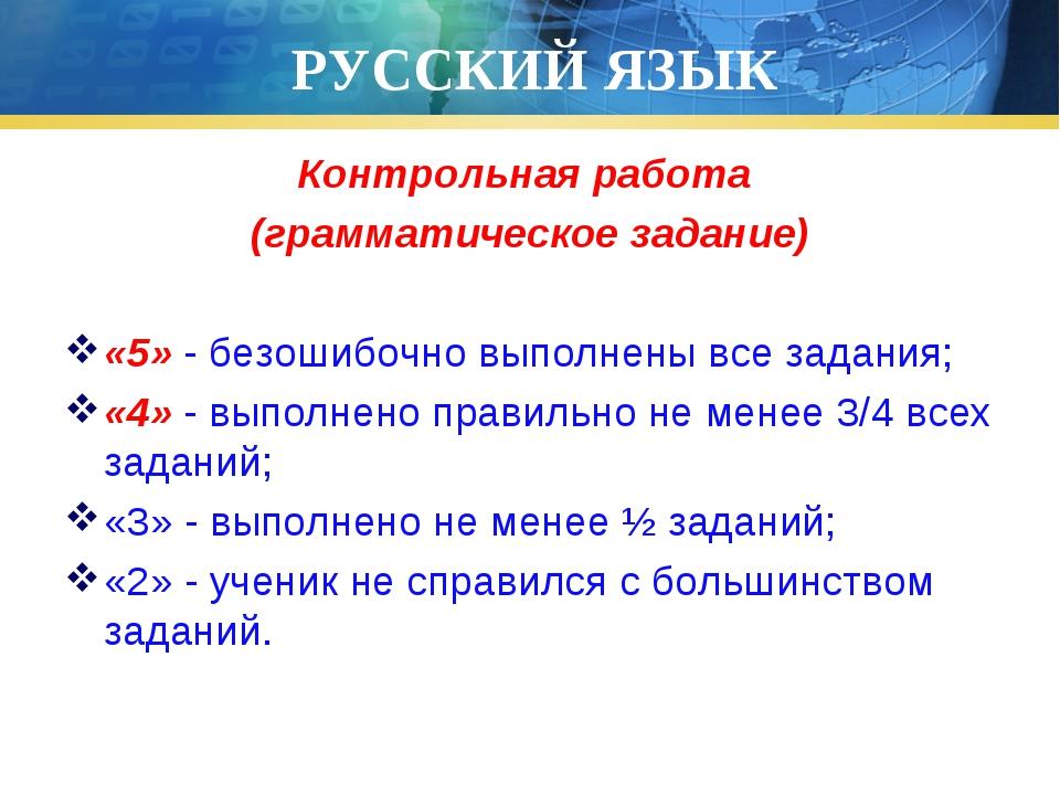 РУССКИЙ ЯЗЫК Контрольная работа (грамматическое задание) «5» - безошибочно вы...