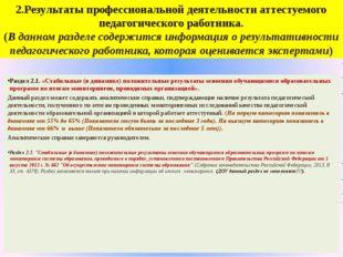 2.Результаты профессиональной деятельности аттестуемого педагогического работ