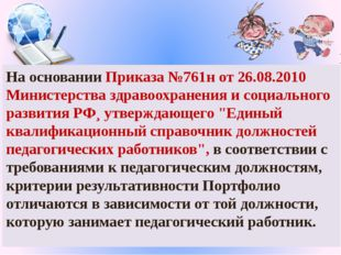 На основании Приказа №761н от 26.08.2010 Министерства здравоохранения и социа