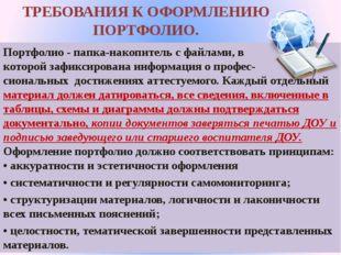 ТРЕБОВАНИЯ К ОФОРМЛЕНИЮ ПОРТФОЛИО. Портфолио - папка-накопитель с файлами, в