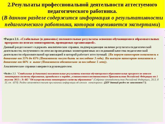 2.Результаты профессиональной деятельности аттестуемого педагогического работ...