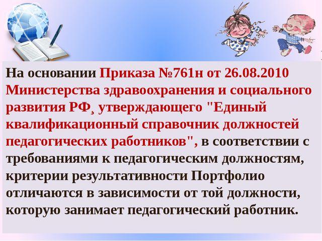 На основании Приказа №761н от 26.08.2010 Министерства здравоохранения и социа...