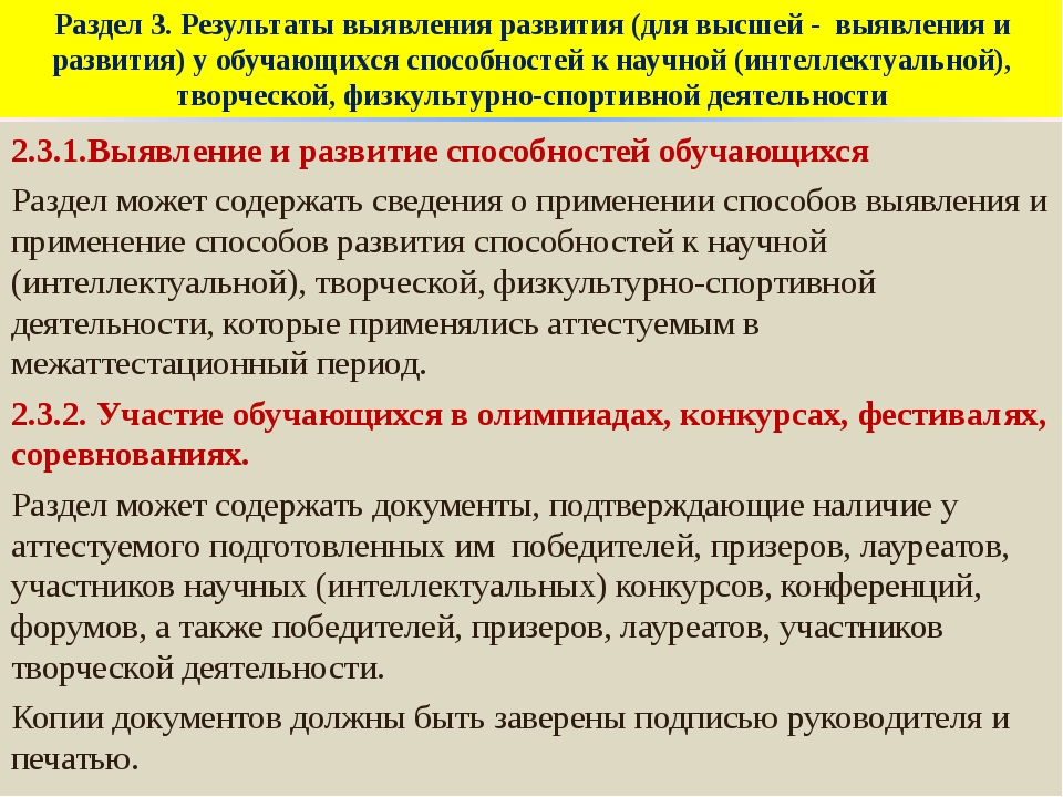 2.3.1.Выявление и развитие способностей обучающихся Раздел может содержать св...