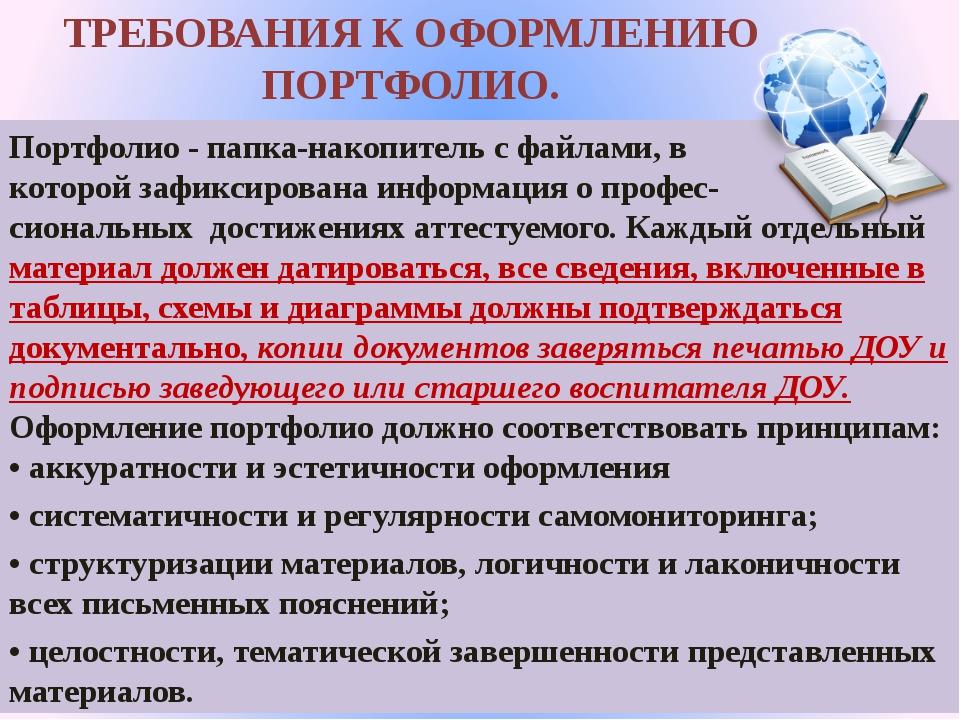ТРЕБОВАНИЯ К ОФОРМЛЕНИЮ ПОРТФОЛИО. Портфолио - папка-накопитель с файлами, в...