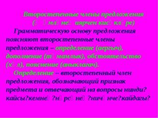 Второстепенные члены предложения (Җөмләнең иярчен кисәкләре) Грамматическую о