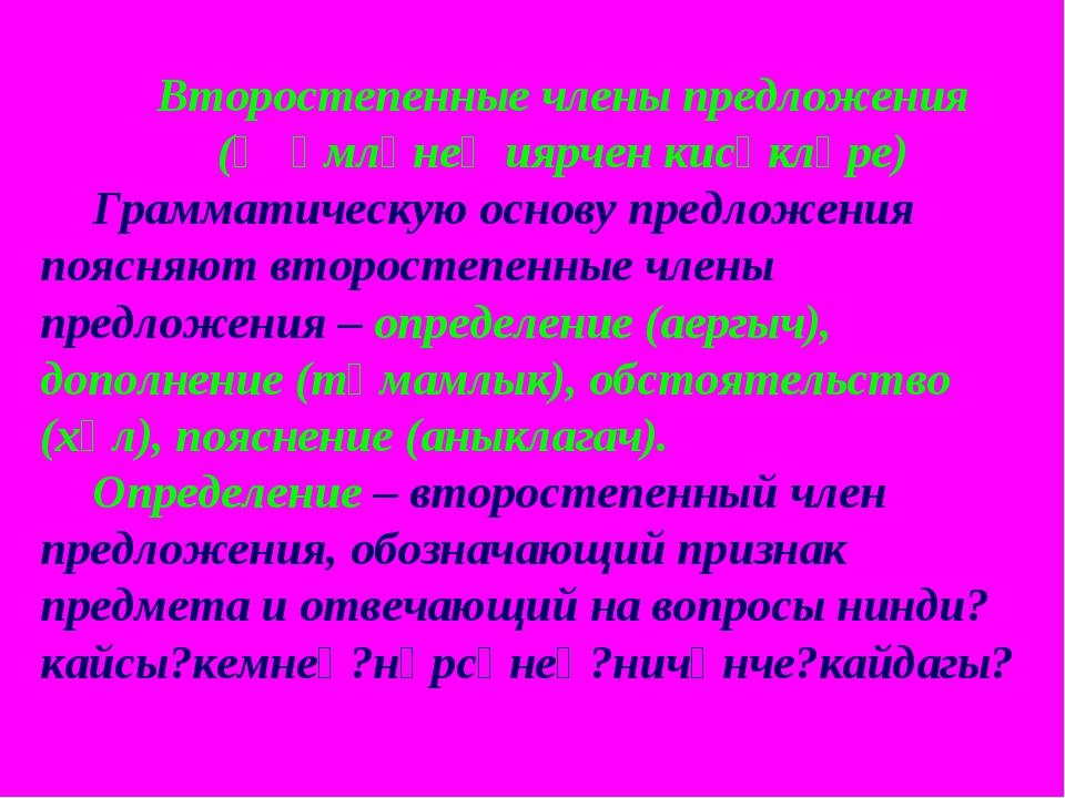 Второстепенные члены предложения (Җөмләнең иярчен кисәкләре) Грамматическую о...