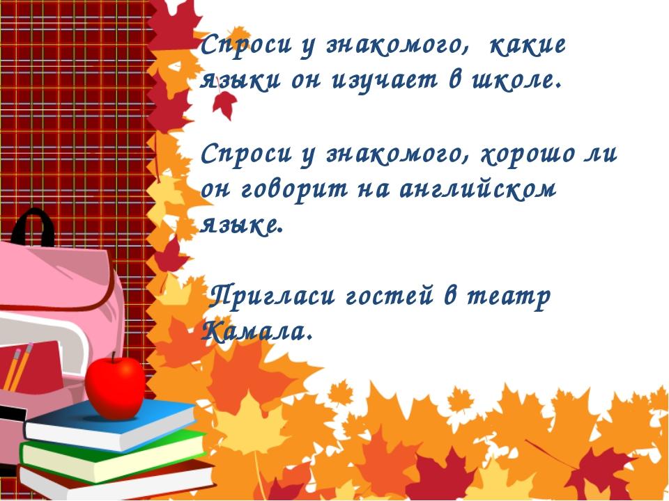 Спроси у знакомого, какие языки он изучает в школе. Спроси у знакомого, хорош...