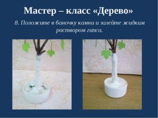 Мастер – класс «Дерево» 8. Положите в баночку камни и залейте жидким растворо