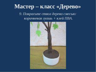 Мастер – класс «Дерево» 9. Покрасьте ствол дерева смесью: коричневая гуашь +