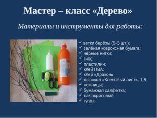 Мастер – класс «Дерево» Материалы и инструменты для работы: ветки берёзы (5-6