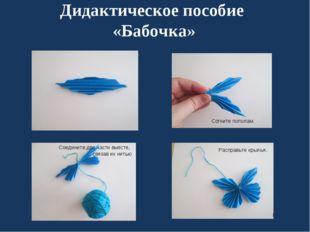 Дидактическое пособие «Бабочка» Согните пополам. Соедините две части вместе,