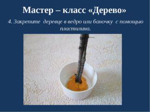 Мастер – класс «Дерево» 4. Закрепите деревце в ведро или баночку с помощью пл