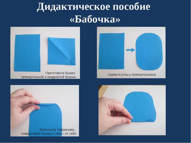Дидактическое пособие «Бабочка» Приготовьте бумагу прямоугольной и квадратной...