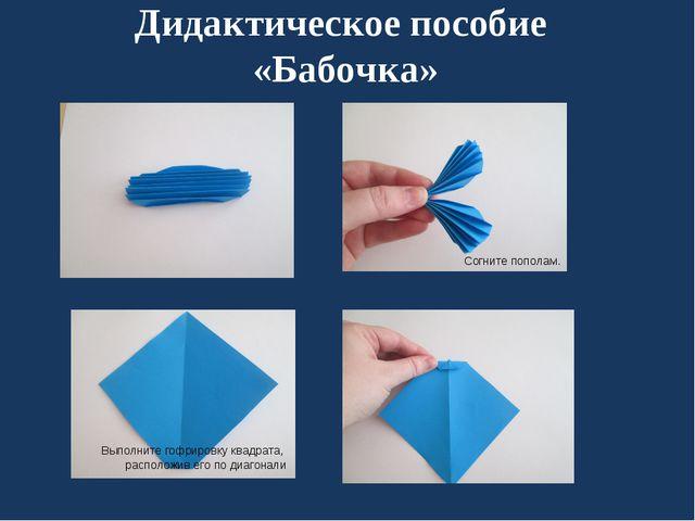 Дидактическое пособие «Бабочка» Выполните гофрировку квадрата, расположив его...