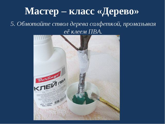 Мастер – класс «Дерево» 5. Обмотайте ствол дерева салфеткой, промазывая её кл...
