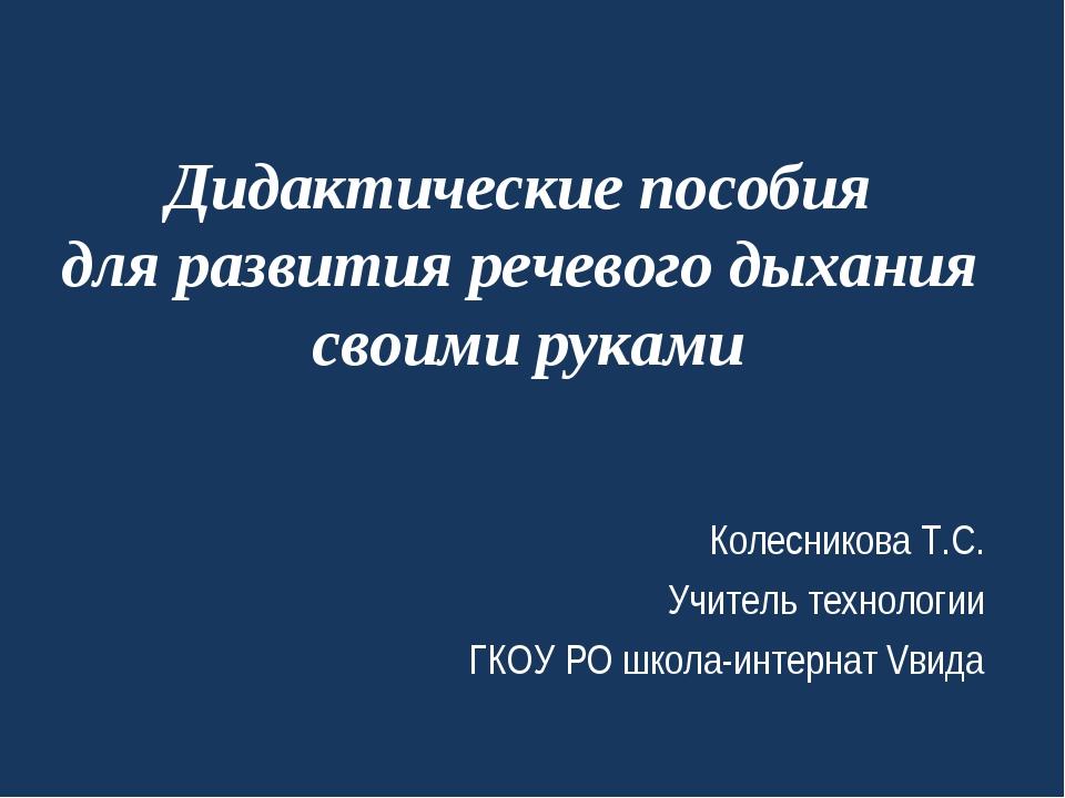 Дидактические пособия для развития речевого дыхания своими руками Колесникова...