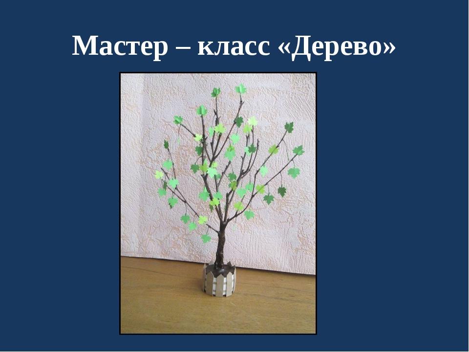 Мастер – класс «Дерево»