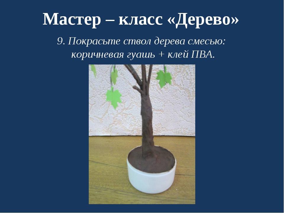 Мастер – класс «Дерево» 9. Покрасьте ствол дерева смесью: коричневая гуашь +...