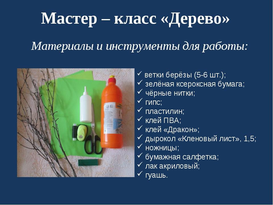 Мастер – класс «Дерево» Материалы и инструменты для работы: ветки берёзы (5-6...
