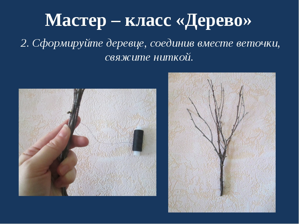 Мастер – класс «Дерево» 2. Сформируйте деревце, соединив вместе веточки, свяж...