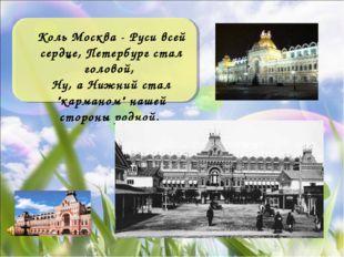 """Коль Москва - Руси всей сердце, Петербург стал головой, Ну, а Нижний стал """"ка"""