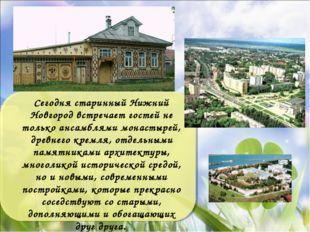 Сегодня старинный Нижний Новгород встречает гостей не только ансамблями монас
