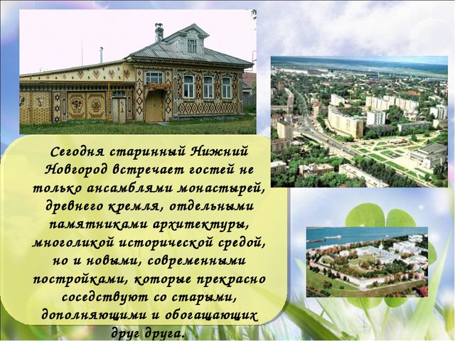 Сегодня старинный Нижний Новгород встречает гостей не только ансамблями монас...