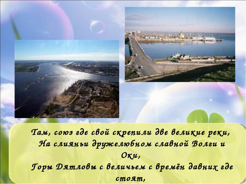 Там, союз где свой скрепили две великие реки, На слияньи дружелюбном славной...