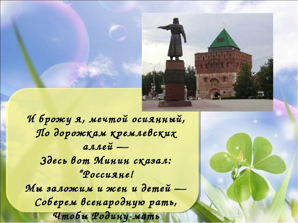 И брожу я, мечтой осиянный, По дорожкам кремлевских аллей — Здесь вот Минин с...