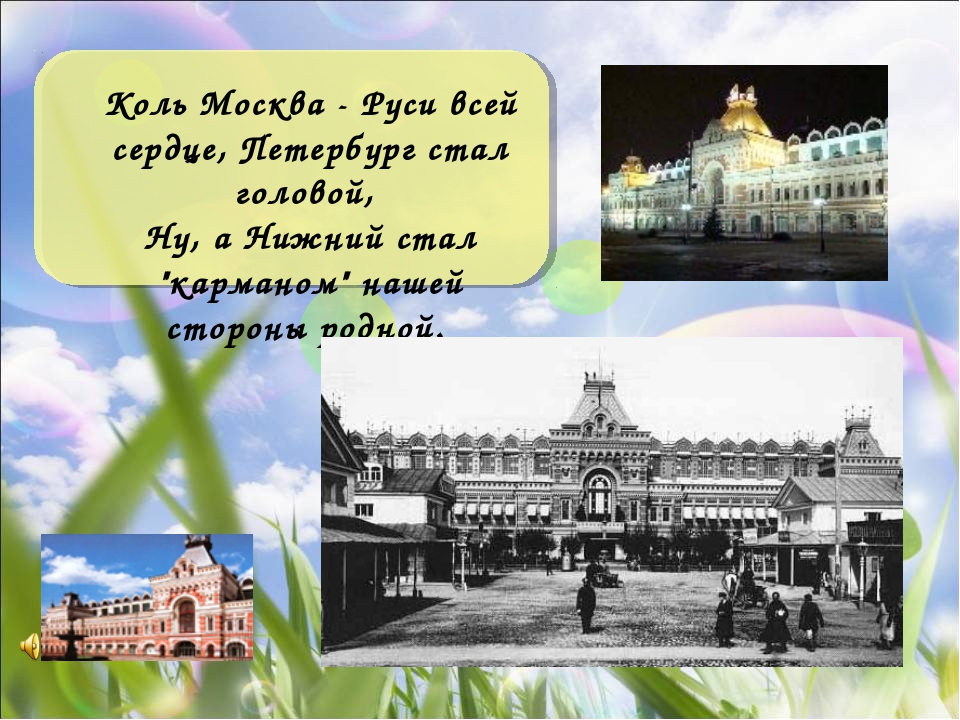 """Коль Москва - Руси всей сердце, Петербург стал головой, Ну, а Нижний стал """"ка..."""