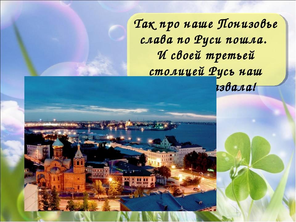 Так про наше Понизовье слава по Руси пошла. И своей третьей столицей Русь наш...