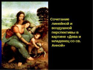 Сочетание линейной и воздушной перспективы в картине «Дева и младенец со св.