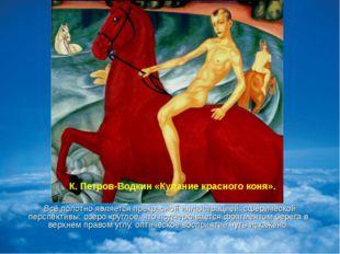 К. Петров-Водкин «Купание красного коня». Всё полотно является прекрасной ил