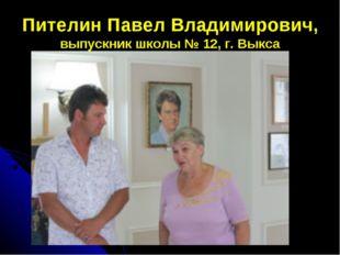 Пителин Павел Владимирович, выпускник школы № 12, г. Выкса