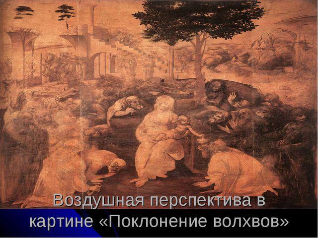 Воздушная перспектива в картине «Поклонение волхвов»