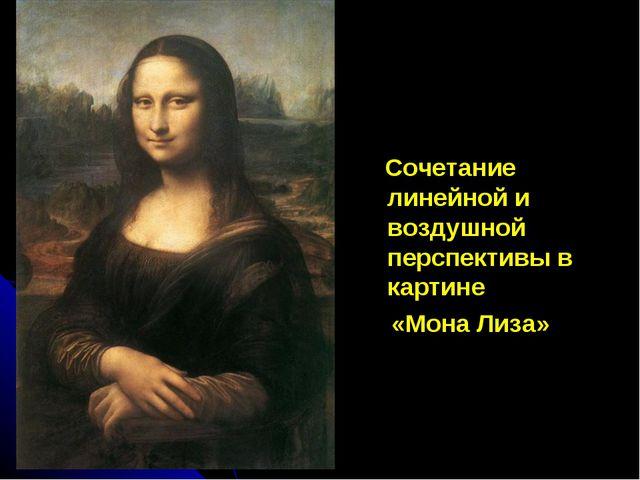 Сочетание линейной и воздушной перспективы в картине «Мона Лиза»