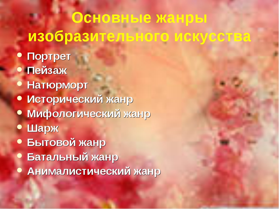 Основные жанры изобразительного искусства Портрет Пейзаж Натюрморт Историческ...