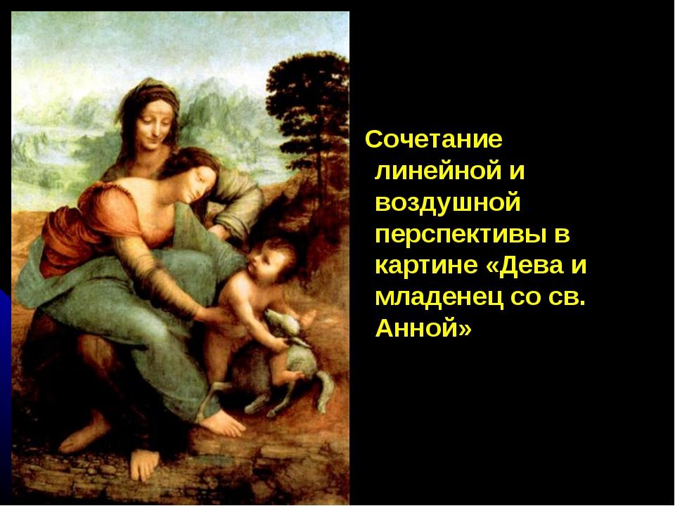 Сочетание линейной и воздушной перспективы в картине «Дева и младенец со св....