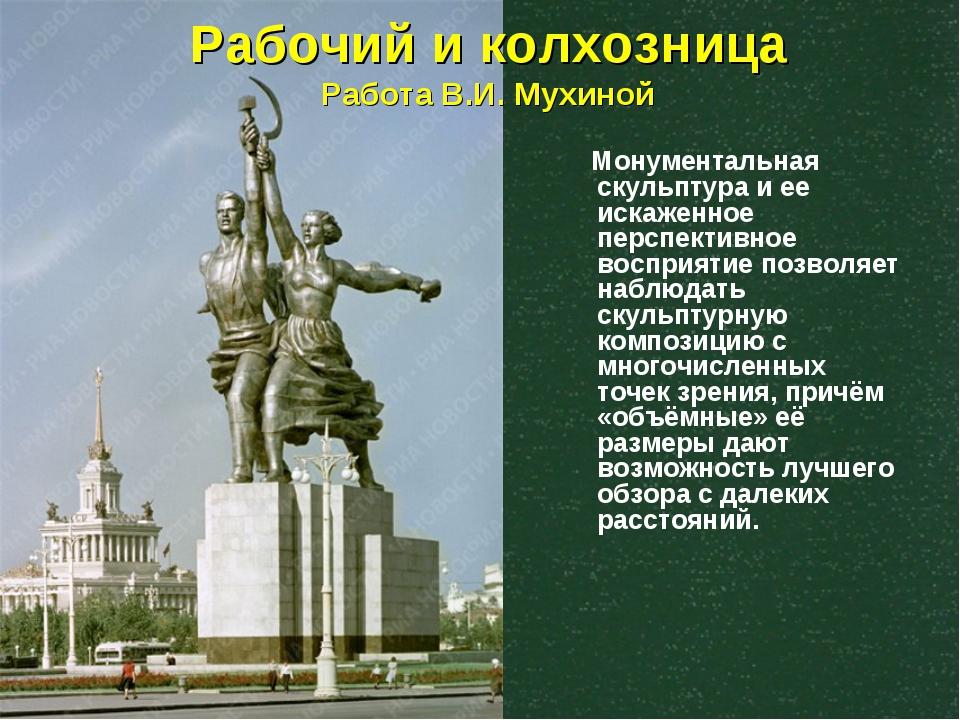 Рабочий и колхозница Работа В.И. Мухиной Монументальная скульптура и ее искаж...