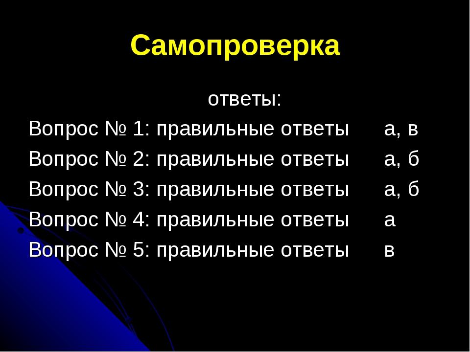 Самопроверка ответы: Вопрос № 1: правильные ответы а, в Вопрос № 2: правильны...