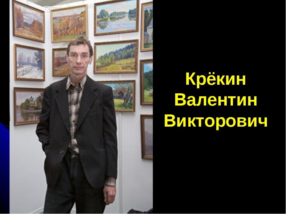 Крёкин Валентин Викторович