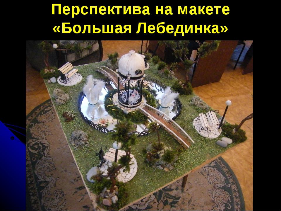 Перспектива на макете «Большая Лебединка»