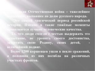 Великая Отечественная война – тяжелейшее испытание, выпавшее на долю русског