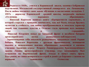 Родился в 1919г., учился в Коршевской школе, окончил Бобровское педучилище,