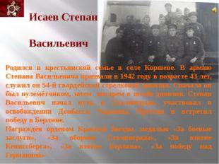 Исаев Степан Васильевич Родился в крестьянской семье в селе Коршеве. В армию