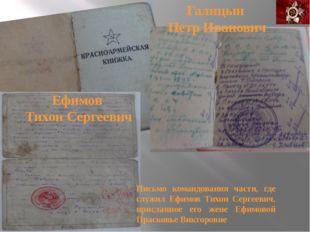 Галицын Петр Иванович Письмо командования части, где служил Ефимов Тихон Серг