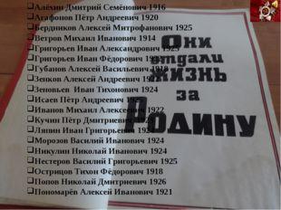 Алёхин Дмитрий Семёнович 1916 Агафонов Пётр Андреевич 1920 Бердников Алексей